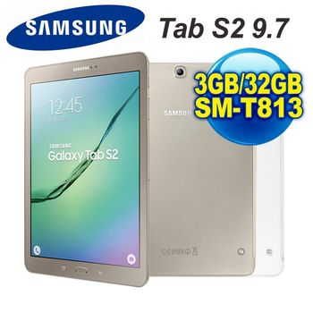 Samsung Galaxy Tab S2 9.7 T813 9.7吋雙四核心超平版 3G 32G Wi-Fi版(贈保貼)