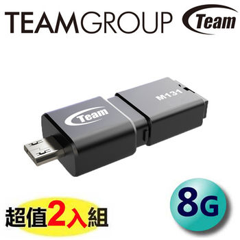【2入】Team 十銓 8GB M131 OTG USB2.0 隨身碟