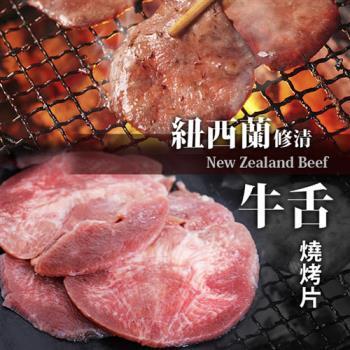 【買一送一】台北濱江頂級牛舌燒烤片1包(200g/包_買一送一共2包)
