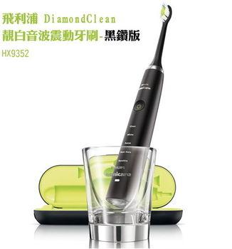 【飛利浦】鑽石靚白音波震動牙刷(黑鑽版)HX9352