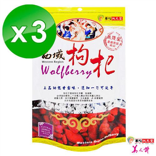 華陀扶元堂西域枸杞(200g/包)X3