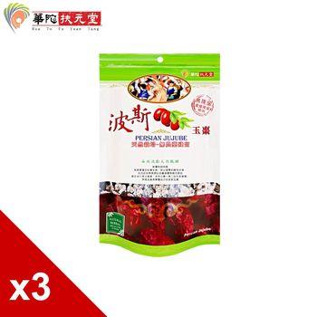 華陀扶元堂波斯玉棗(150g/包)X3