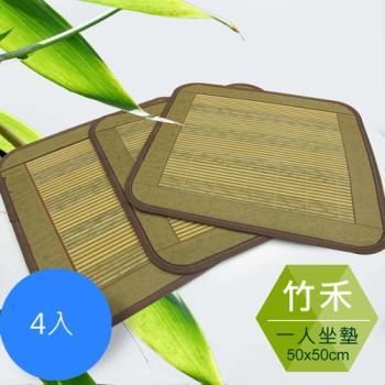 【范登伯格】竹禾日式禪風竹坐墊 -四入組-50x50cm