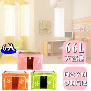 【愛家收納生活館】Love Home 摺疊收納箱 66L 6入