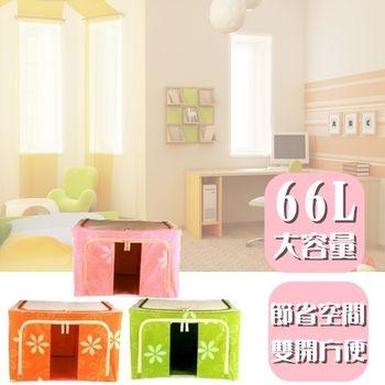 【愛家收納生活館】Love Home 摺疊收納箱 66L