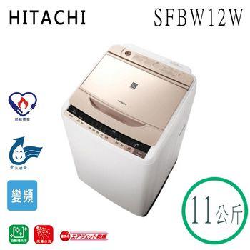 【HITACHI日立】11KG變頻尼加拉飛瀑洗淨直立式洗衣機SFBW12W