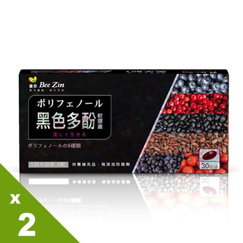 【BeeZin康萃】艾莉絲美妍煥白秘器-黑色多酚軟膠囊 買一送一組(340mg/粒;30粒/盒)