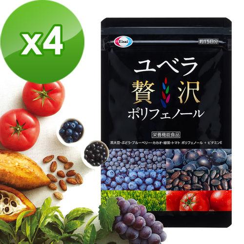 【Eisai-日本衛采】優補利富(45粒)自信六多酚+天然維生素E*4包