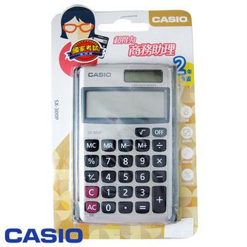 CASIO國家考試專用8位元直式折疊式筆記本計算機