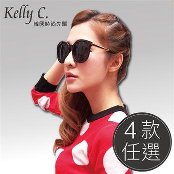 【Kelly C.太陽眼鏡】韓國摩登時尚 / UV400墨鏡-熱賣款(四款可挑選)
