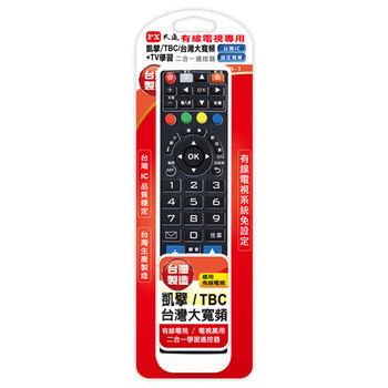 【PX大通】凱擘數位電視+TV學習二合一遙控器 CR-1