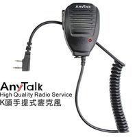 AnyTalk 對講機 手提式麥克風 K型插頭