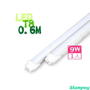 君沛國際 led燈管 T8 2呎 9W 日光燈管 保固一年 JYP002