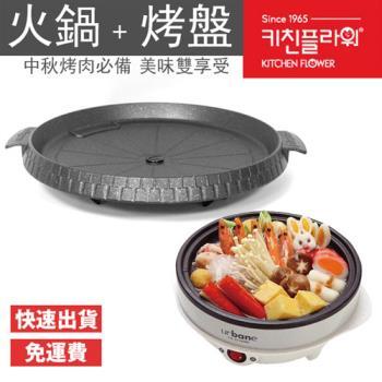 《火烤兩吃》joyme原裝大理石烤盤 +優柏一公升美食鍋 PA-835+TSK-U2162BG
