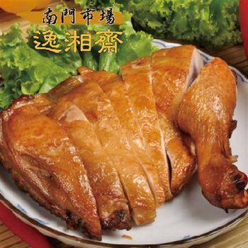 南門市場逸湘齋 燻雞腿(200g/份)