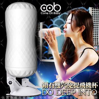 荷蘭COB 鑽石3P 口交+陰交 雙頭 吸盤式免手持 電動飛機杯 白