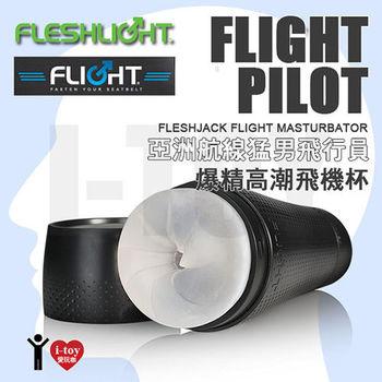 美國 FLESHLIGHT 亞洲航線猛男飛行員 爆精高潮飛機杯 Flight Pilot Masturbator