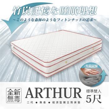 【H&D】 經濟型環保無毒系列-ARTHUR亞瑟竹炭記憶四線高獨立筒床墊-雙人5x6.2尺(28cm)