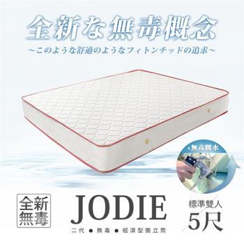 【H&D】 經濟型環保無毒系列- JODIE喬蒂無毒舒眠獨立筒床墊-雙人5x6.2尺(20cm)