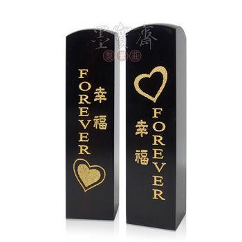 【墨寶齋製筆莊】黑牛角結婚對章(5分/4款)
