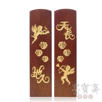 【墨寶齋製筆莊】紅紫檀結婚對章-天長地久(5分)