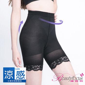 BeautyFocus  280D涼感輕薄彈力塑褲(蕾絲款/黑色)2437