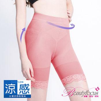 BeautyFocus  280D涼感輕薄彈力塑褲(蕾絲款/莓紅色)2437