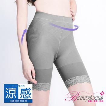 BeautyFocus  280D涼感輕薄彈力塑褲(蕾絲款/深灰色)2437