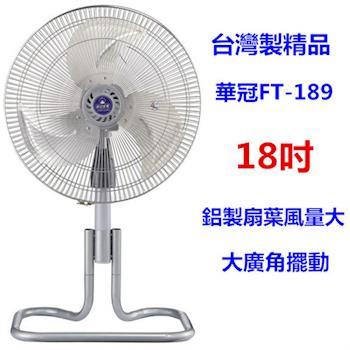【華冠】18吋鋁葉升降工業立扇FT-189