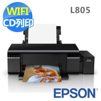 EPSON L805 Wi-Fi高速六色CD原廠連續供墨印表機