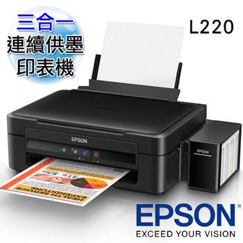 EPSON L220 超值三合一原廠連續供墨印表機