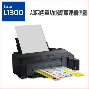 EPSON L1300 A3四色單功能原廠連續供墨印表機