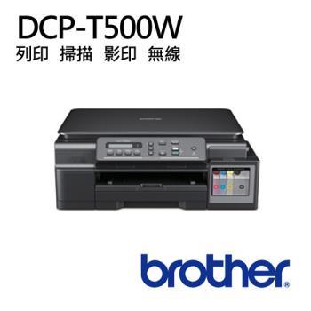 Brother DCP-T500W 原廠大連供 五合一無線相片複合機