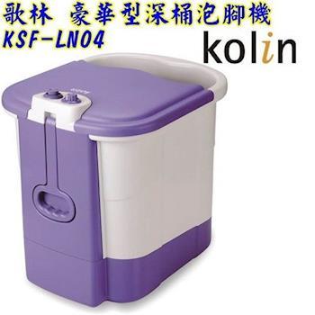 《福利品》【Kolin歌林】豪華型深桶泡腳機KSF-LN04