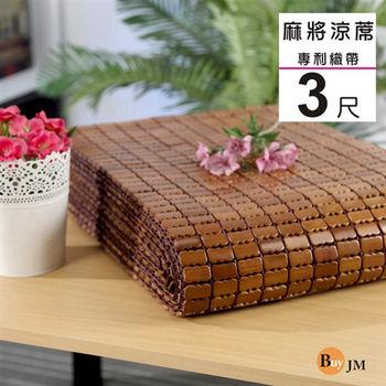 BuyJM 專利棉織天然炭化單人3尺專利麻將竹涼蓆/附鬆緊帶款/長186*寬90