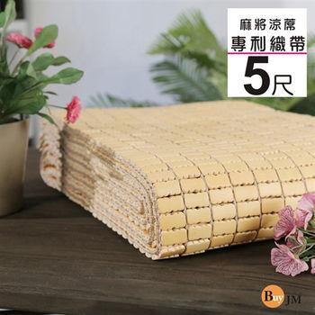 BuyJM  5X6尺專利織帶天然手作麻將涼蓆/竹蓆