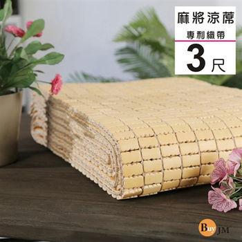 BuyJM 3X6尺專利織帶天然手作麻將涼蓆/竹蓆