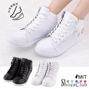 【ShoesClub】【021-1037】台灣製MIT 簡約環扣拉鍊式內增高高筒休閒鞋.2色 黑/白  (版型偏小)