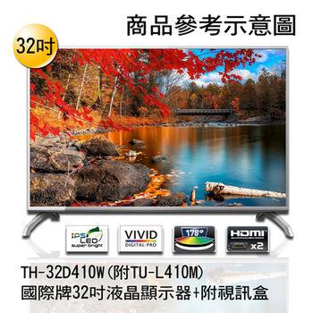 【國際牌 Panasonic】32型液晶顯示器 TH-32D410W*附視訊盒TU-L410M