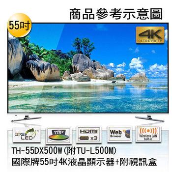 【國際牌 Panasonic】55型液晶顯示器 TH-55DX500W*附視訊盒TU-L500M