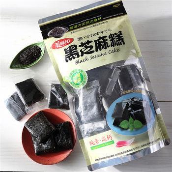 【美味田】黑芝麻糕-團購經典3包組(原味/杏仁/奇亞籽 口味任選)