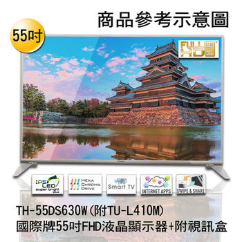 【國際牌 Panasonic】55型液晶顯示器 TH-55DS630W*附視訊盒TU-L410M