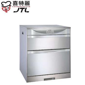 【喜特麗】 JT-3142Q 落地/下嵌式烘碗機 45CM(不鏽鋼筷架)