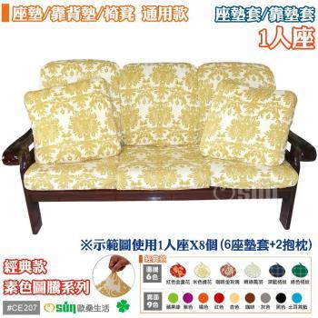 【Osun】防螨彈性沙發座墊/靠墊套2入(多色可選1人座CE207)
