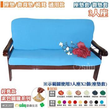【Osun】防螨彈性沙發座墊/靠墊套2入(多色可選3人座CE207)