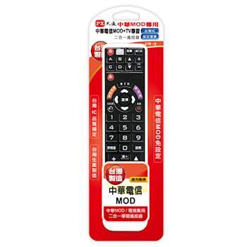 【PX大通】中華電信MOD數位電視+TV學習二合一遙控器 CR-3