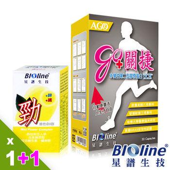 【BIOline星譜生技】go+UC-II非變性二型膠原蛋白x1盒+勁-維他命B群(20錠)