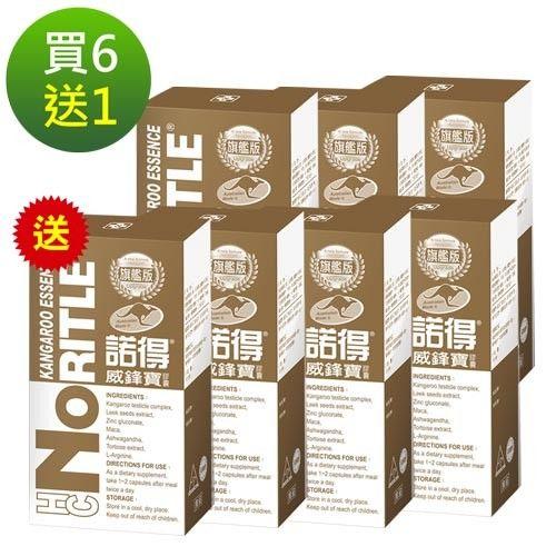 (買一組送一件)諾得威鋒寶旗艦版膠囊(30粒x6盒+30粒x1盒)共7盒