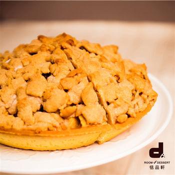 Room 4 Dessert 恬品軒 美式焦糖蘋果派  8吋