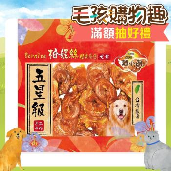 【Bernice】柏妮絲 經濟包-雞小圓430g X 1包